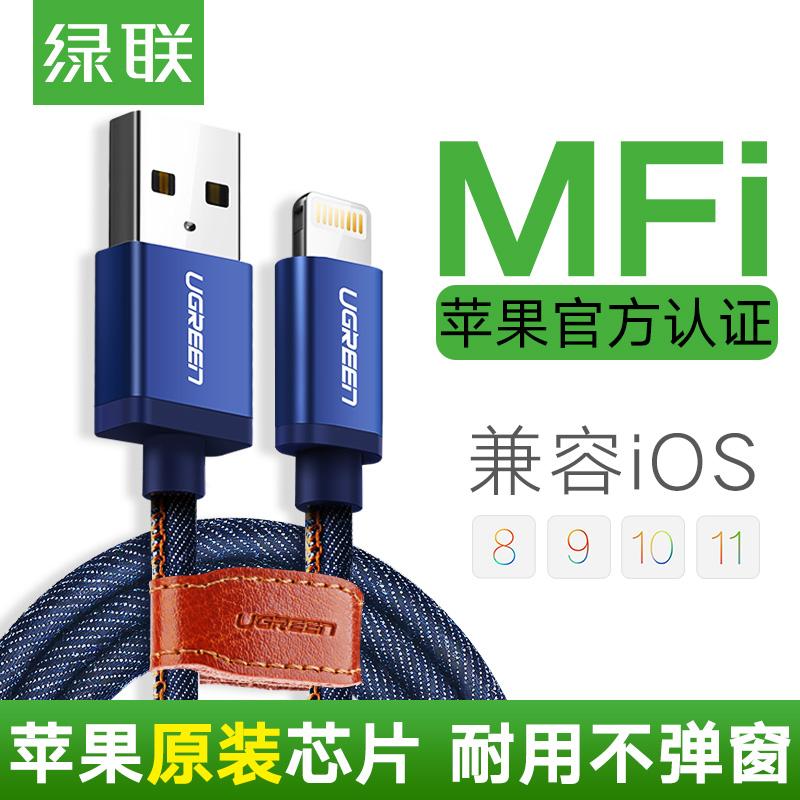 зеленый в сочетании подходит для Apple iPhone6 линий данных 7s/7Plus одна голова быстро погрузочно - пять или шесть iPad зарядное устройство линии