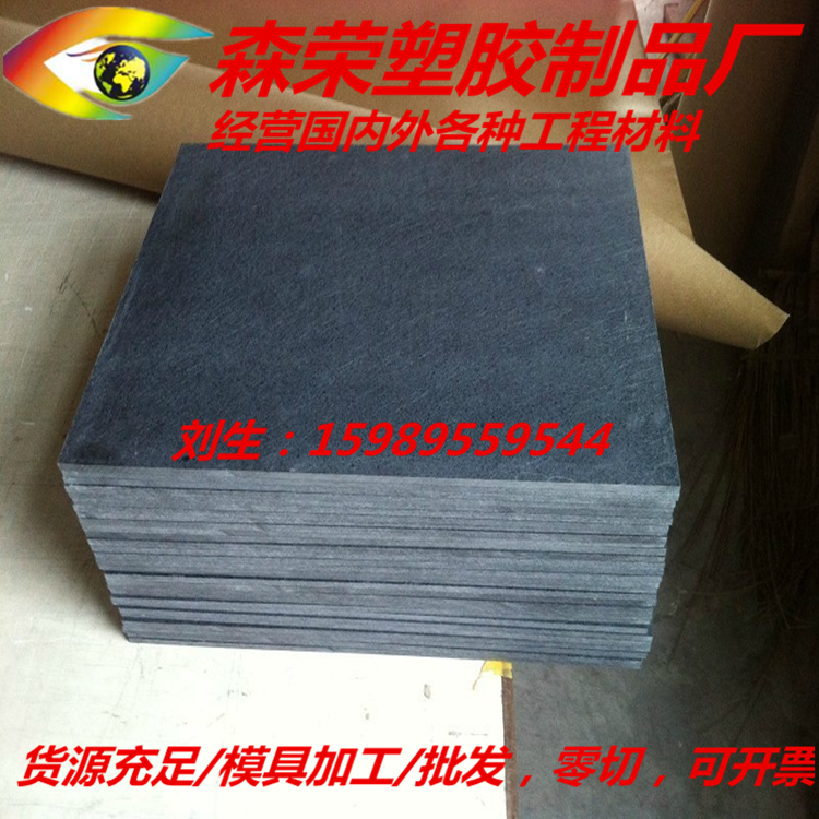 Gray black synthetic stone board, high temperature resistant insulation board, black synthetic slate, carbon fiber board model, pallet