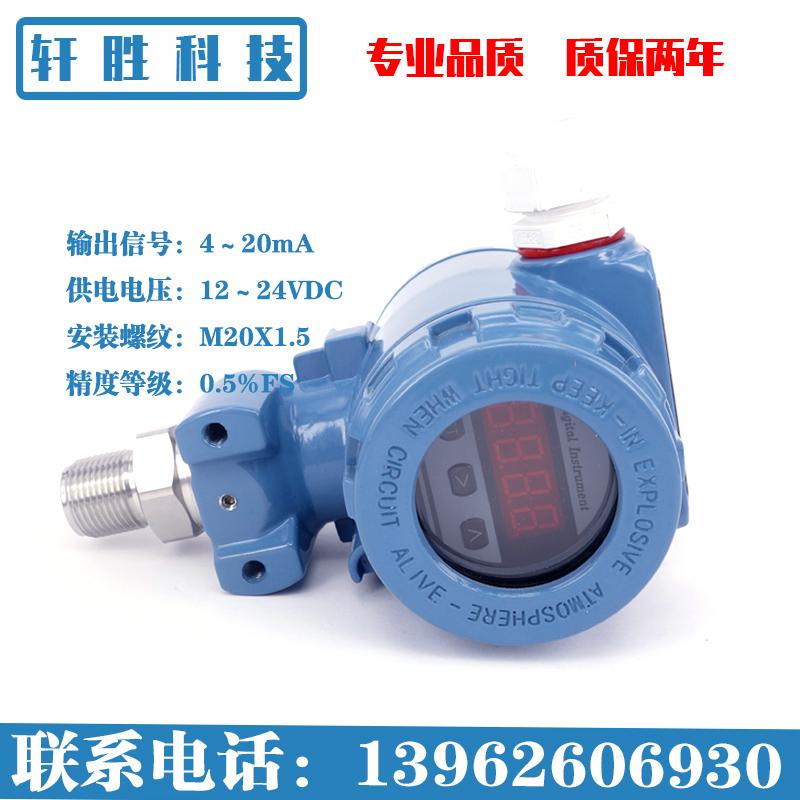LED2088 молоток интеллектуальные цифровой передатчик давления диффузионный датчик давления кремния