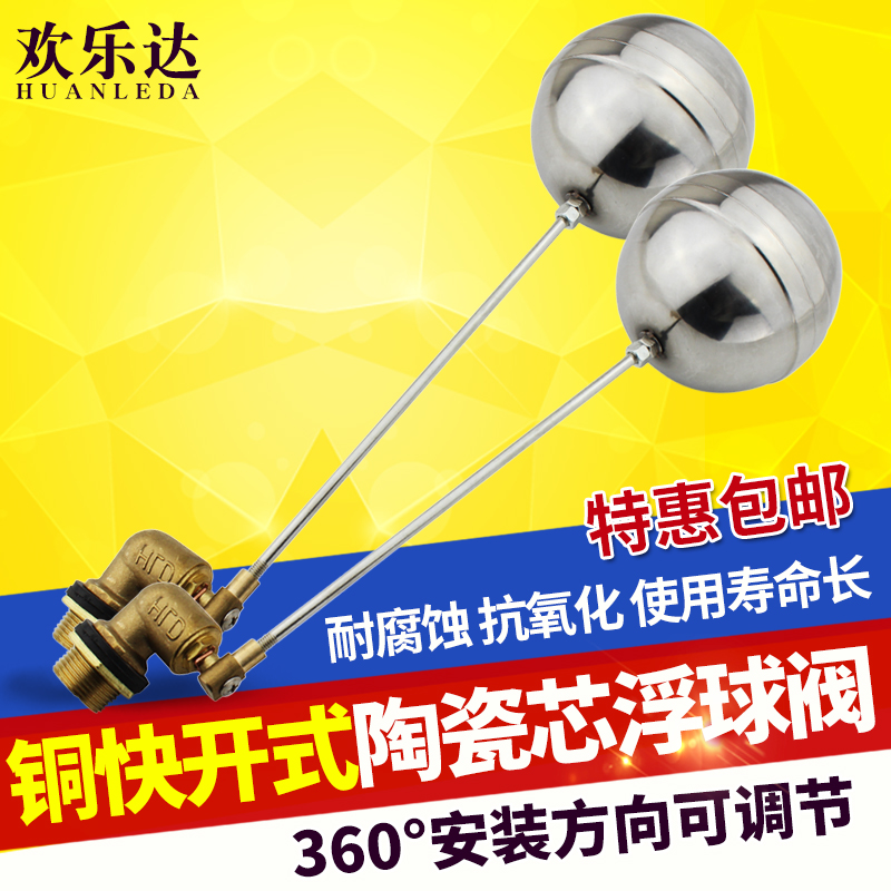 Copper quick opening adjustment ceramic core stainless steel float ball valve 4/6 1 inch water tank level control switch long life