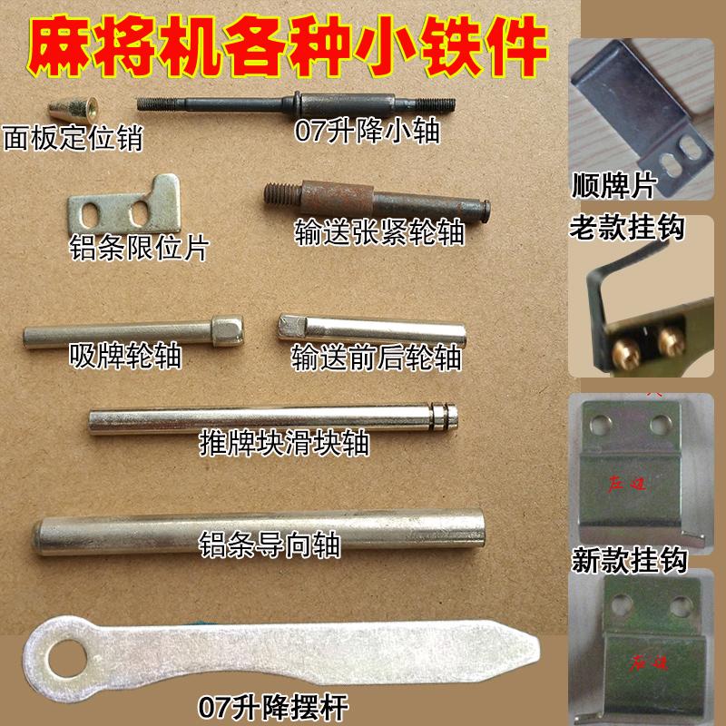 Eisen 07 Heben der Saugradführungswelle vor und nach dem Getriebe Spannen der Radachse Plattenpositionierungsstifte Shun-Kartenfolie