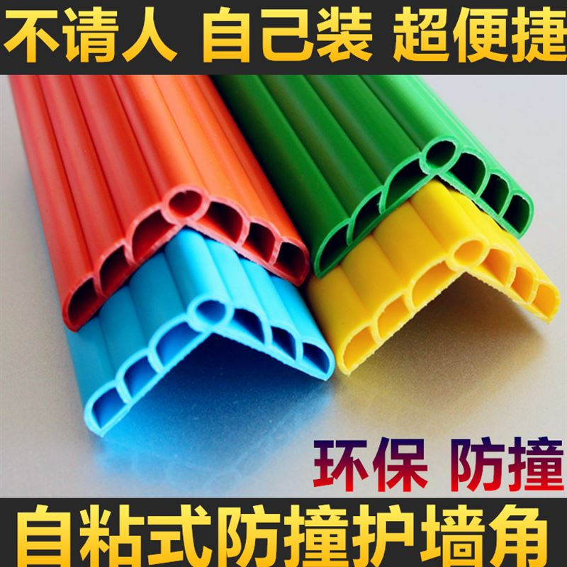 The kindergarten bar retaining wall soft non slip rubber bead edge stair PVC soft protection