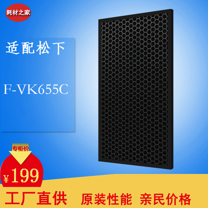 Suitable for Panasonic air purifier F-VK655C activated carbon filter