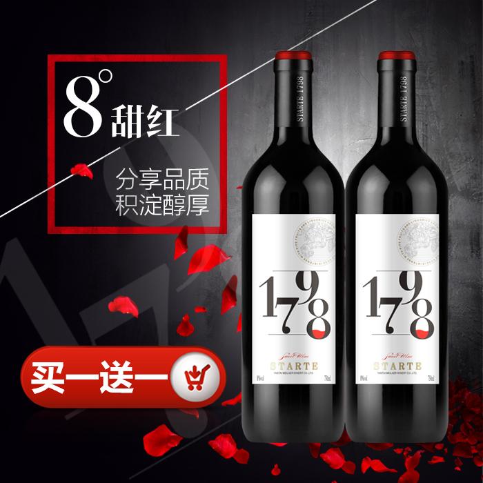 法国进口红酒 半甜红葡萄酒赤霞珠女士甜酒正品特价买一送一2支装全信网
