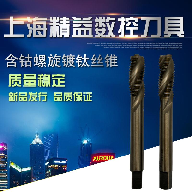Cobalt containing titanium screw tap tapping stainless steel titanium screw M3M4M5M6M8M10M12M14X1X1.5