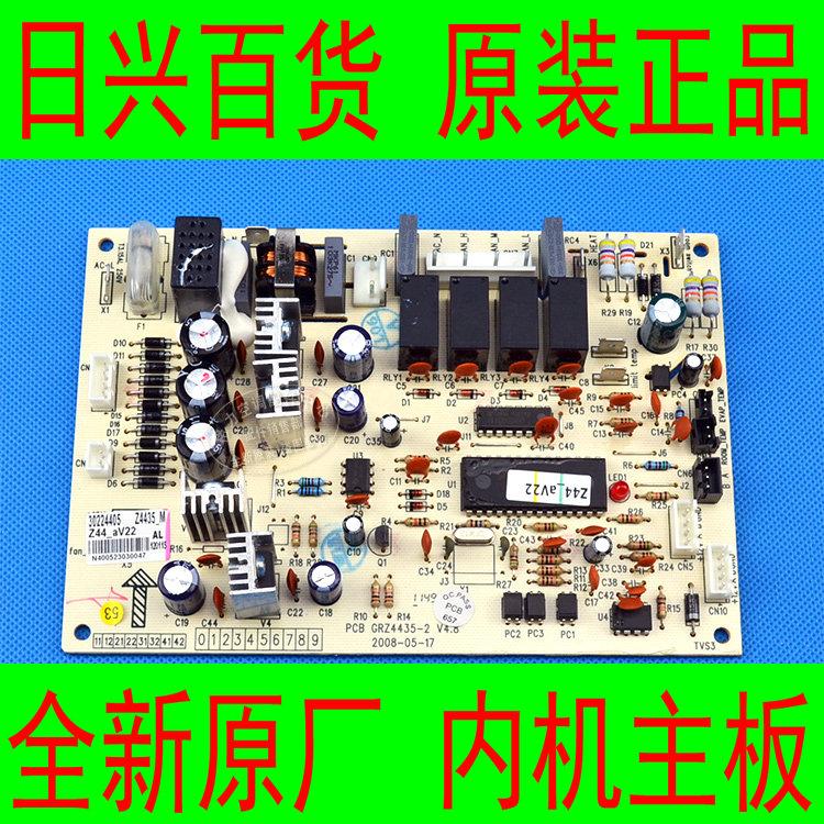 NeUe Fabrik GREE klimaanlage - Maschine FGR3.5H/A1 (i), computer, elektrische leitungen innerhalb der Maschine - Kontrolle Aufsichtsrat