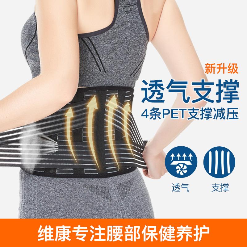 Verão respirável apoio lombar cintura apoio cinto cintura apoio cinto lombar de destaque entre Homens e Mulheres.