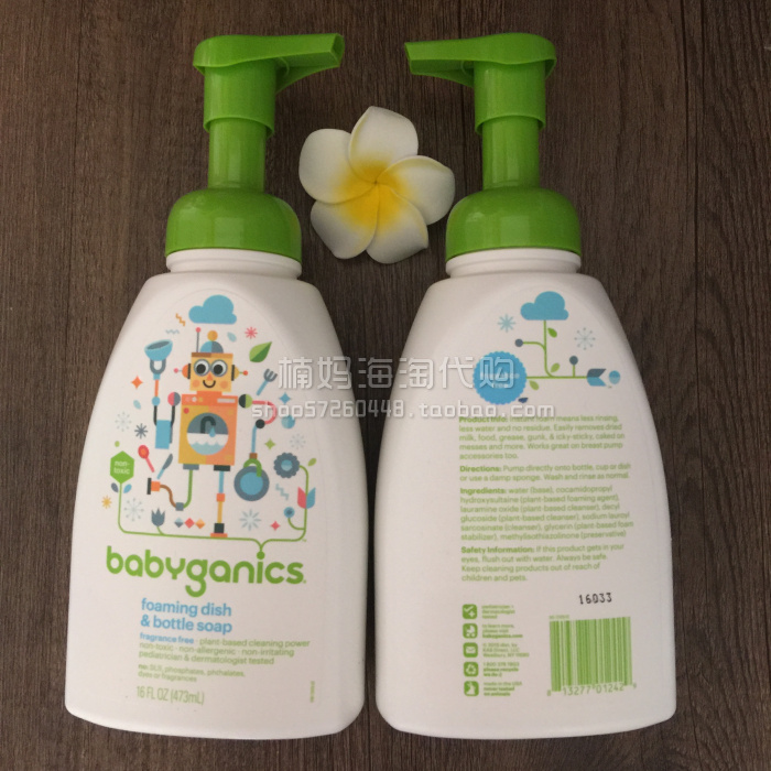 The United States buy back BabyGanics bottles, dishes, fruits and vegetables cleaning liquid detergent without incense 473ml