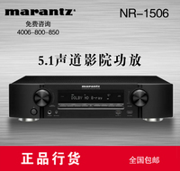 Marantz/ MARANTZ NR1506 5.1 channel cinema amplifier MARANTZ AV amplifier