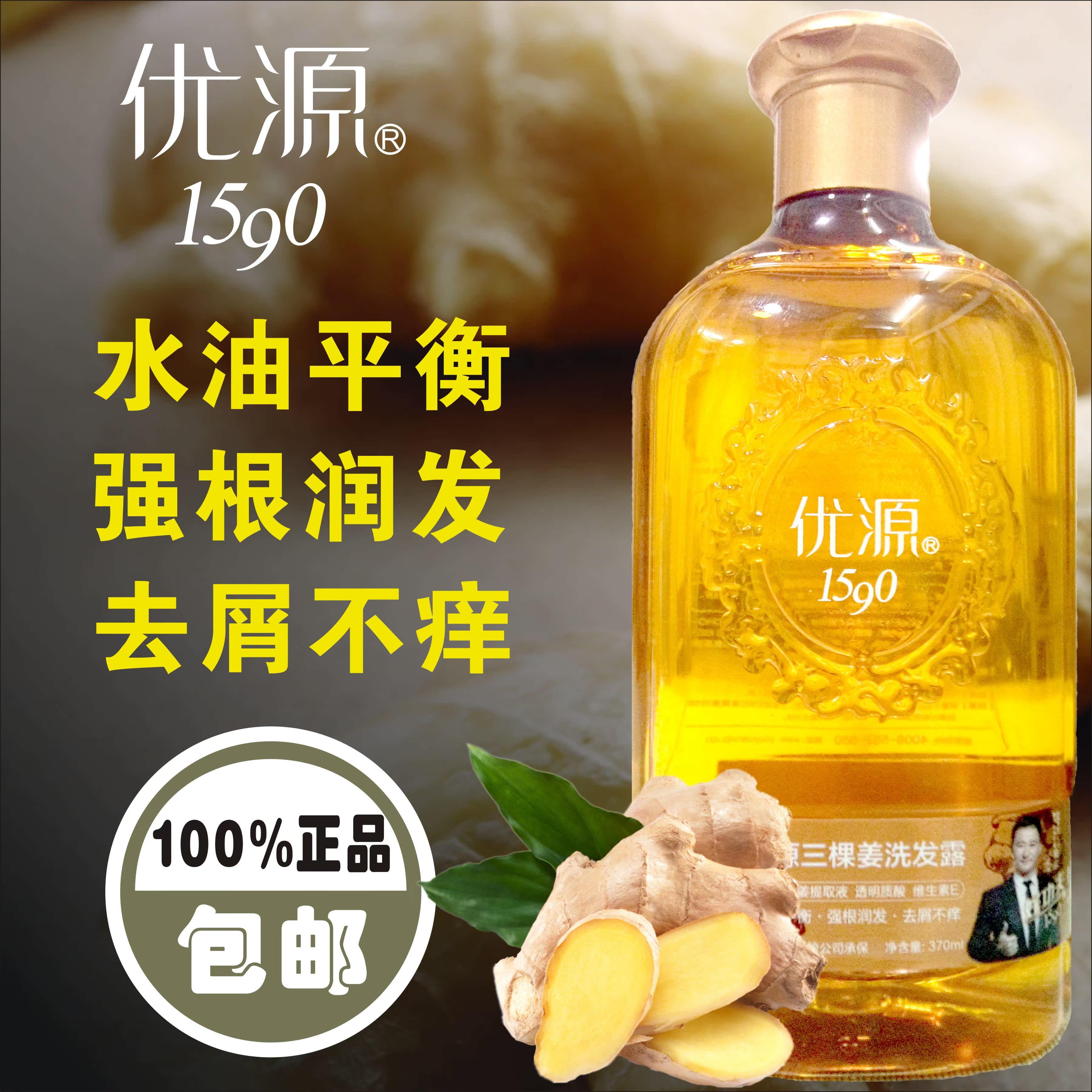 La venta directa de la marca del aceite de jengibre y sólidos sin pelo excelente fuente de champú y acondicionador para el pelo.
