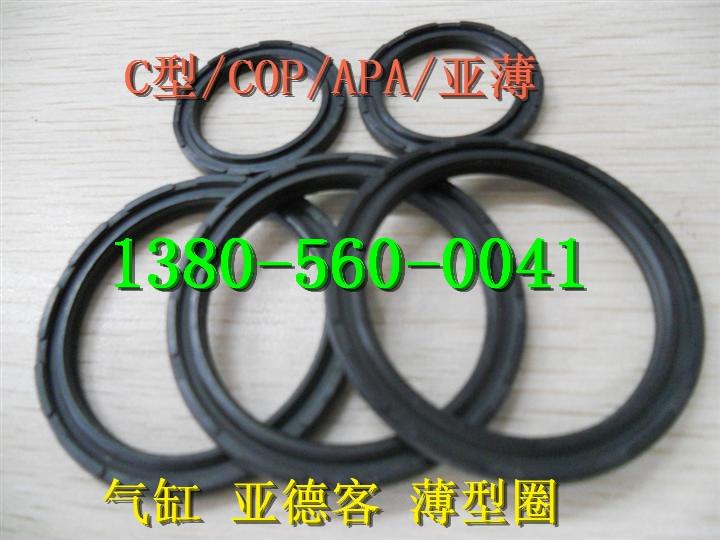 APA cylinder double O type 8 word seal ring APA12*7.4*1.6 live Sejad passenger cylinder thin ring seal
