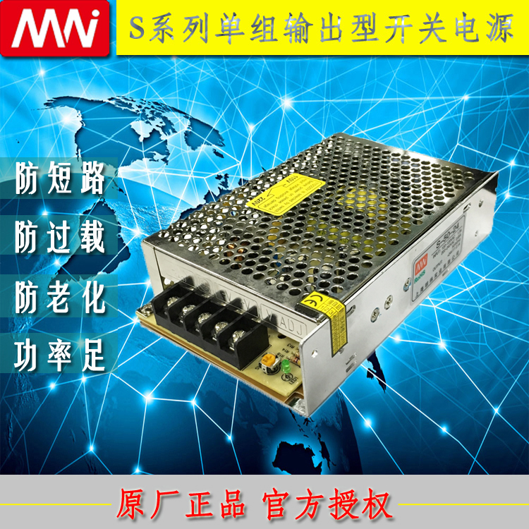 Shanghai meanwell S series single output switching power supply S-50W5/12/24V manufacturers selling fake a penalty ten