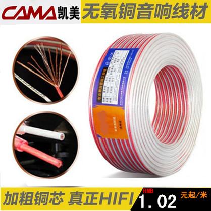 専門音響線材の銅芯の無酸素の銅の芯のパッシブのスピーカーの線のオーディオの線の喇叭線の音の糸はラインの音響ケーブルを接続する