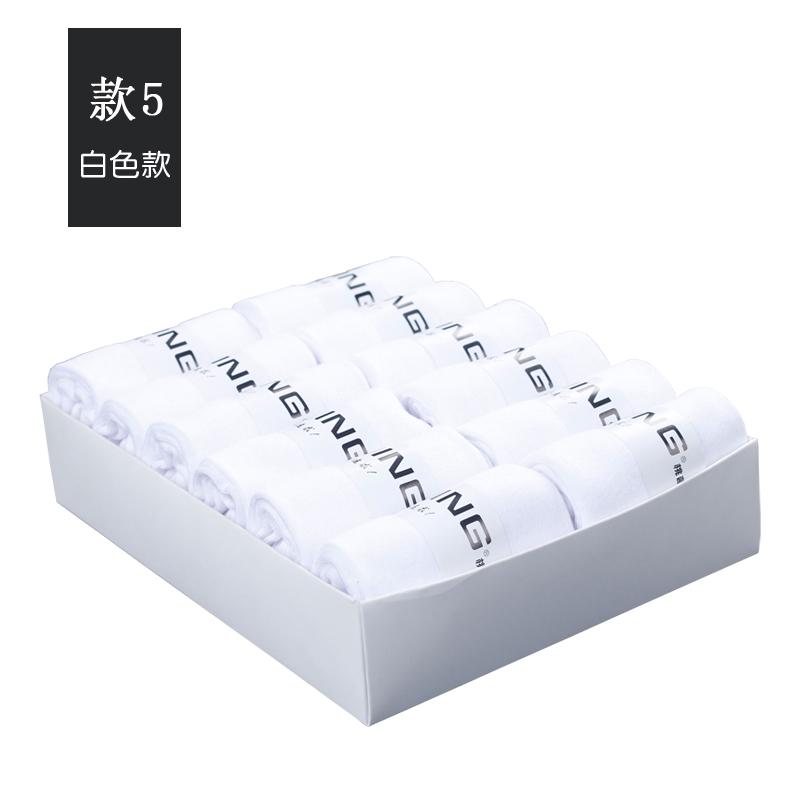 中筒:白色12雙