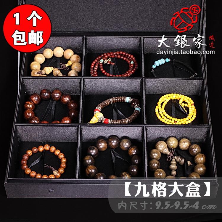 9格混發高檔木質錦盒大號9多格收納盒文玩玉器手串佛珠整理展示包裝盒子