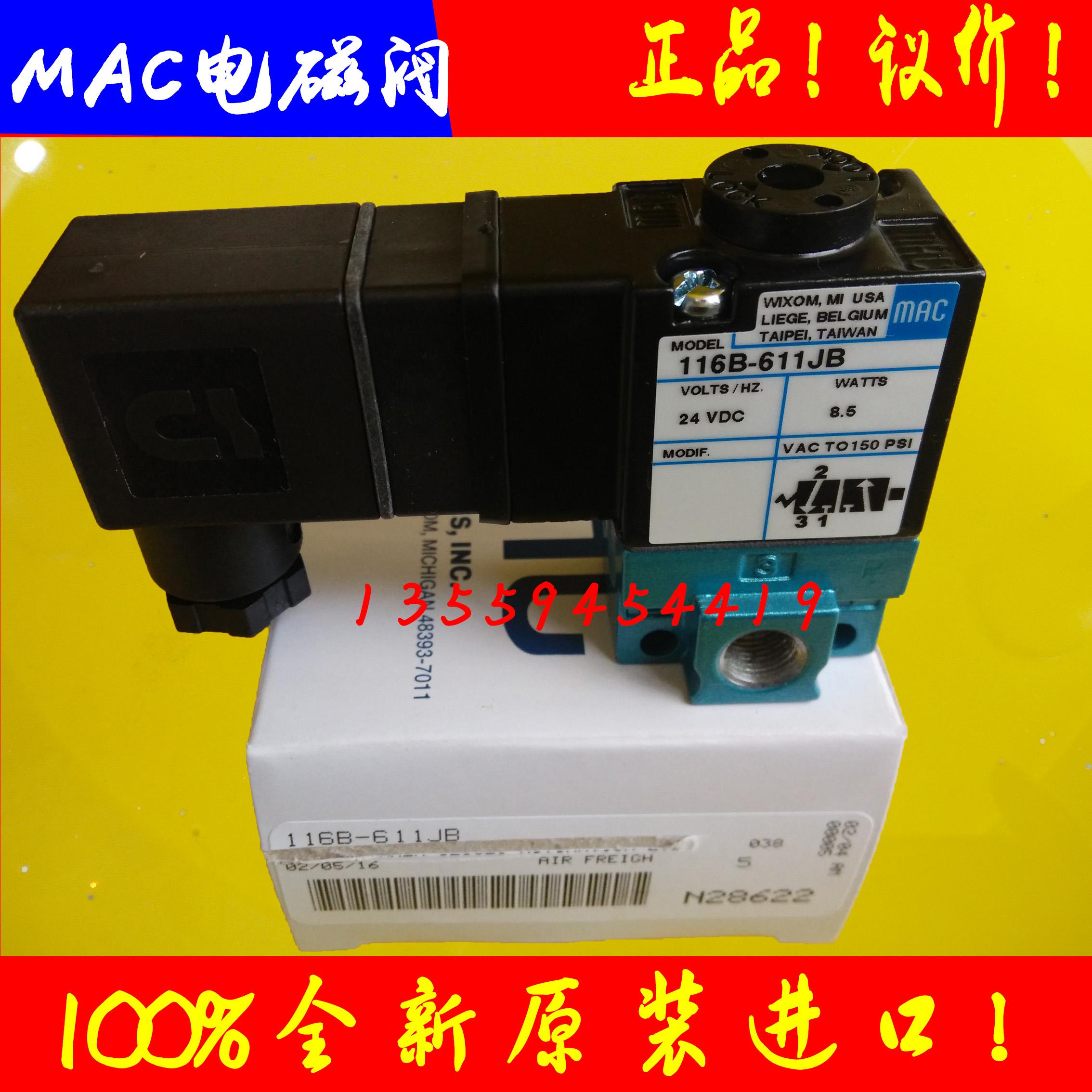 미국 MAC 전자 밸브 116B-611JB 오리지날 정품 현물 가방 우편 값