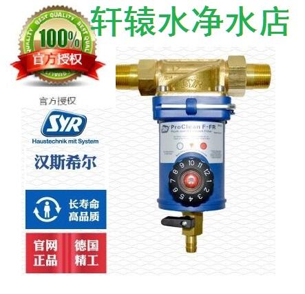 O alemão Hans SYRFFF-FR padrão pré - Filtro purificador de água torneira Filtro de água para USO doméstico