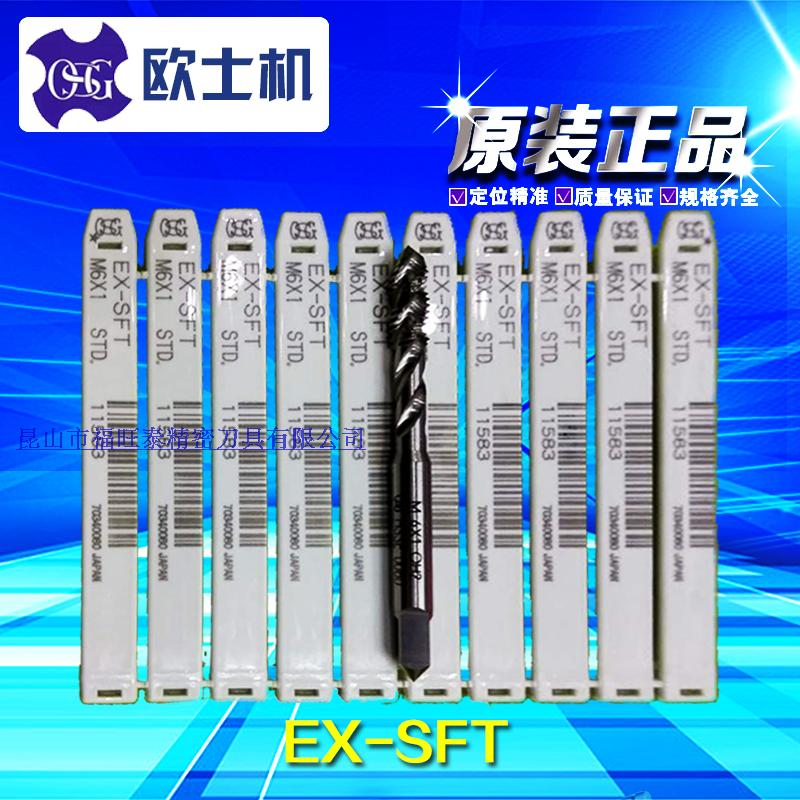 OSG single spiral blind tap EX-SFT-OSGM2M3M4M6M12M24 imported from Japan