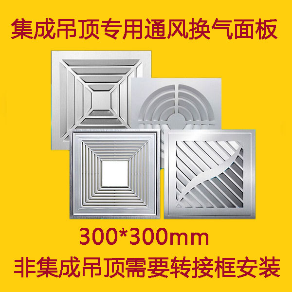 Ventilation and ventilation integrated ceiling suspended aluminum gusset plate, outdoor waterproof aluminum plastic panel decorative board, aluminum gusset plate integration