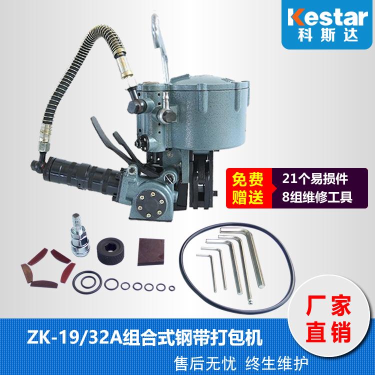 32 - band met de machine. ZK-19/32A gecombineerd pneumatisch verpakkingsmachines grote spanning post pakken.