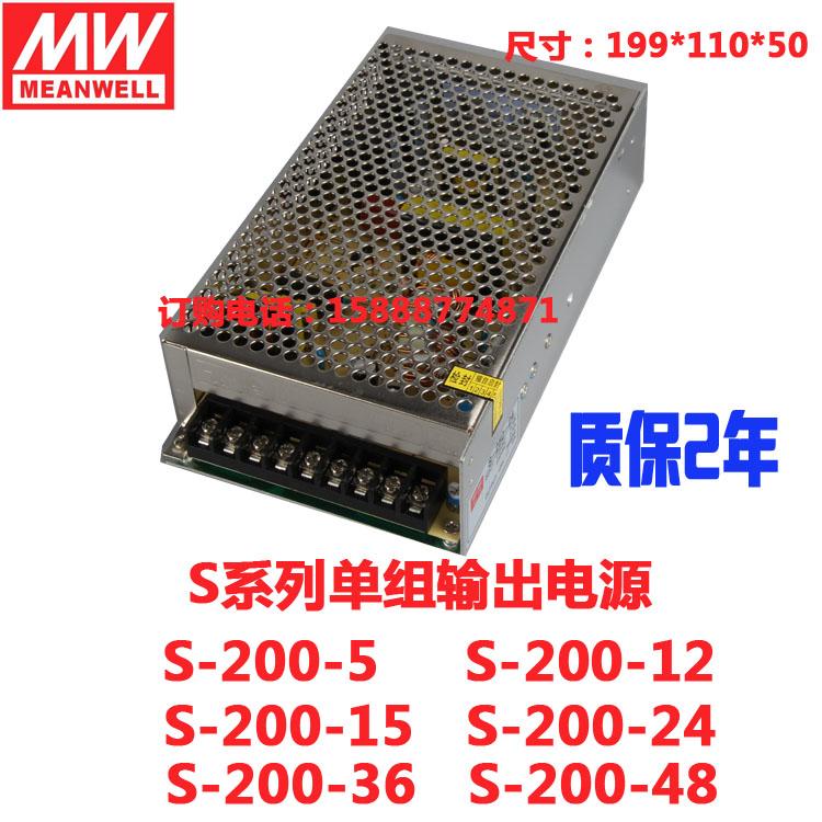 - διακόπτη ισχύος σειρά S ενιαία ομάδα παραγωγής S-200W-5V12V15V18V24V36V48V σταθεροποιείται