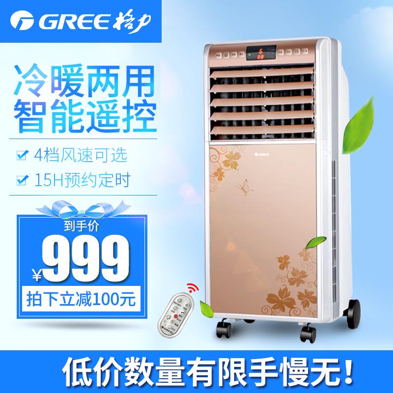 háztartási légkondicionáló rajongó. 冷暖 kettős KS-0701RD-WG kis légkondi néma vízhűtéses rajongó.