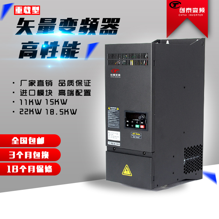 ベクトルインバータ380V0.75-1.5-45-55-75-90-110-132KW三相電機ガバナ