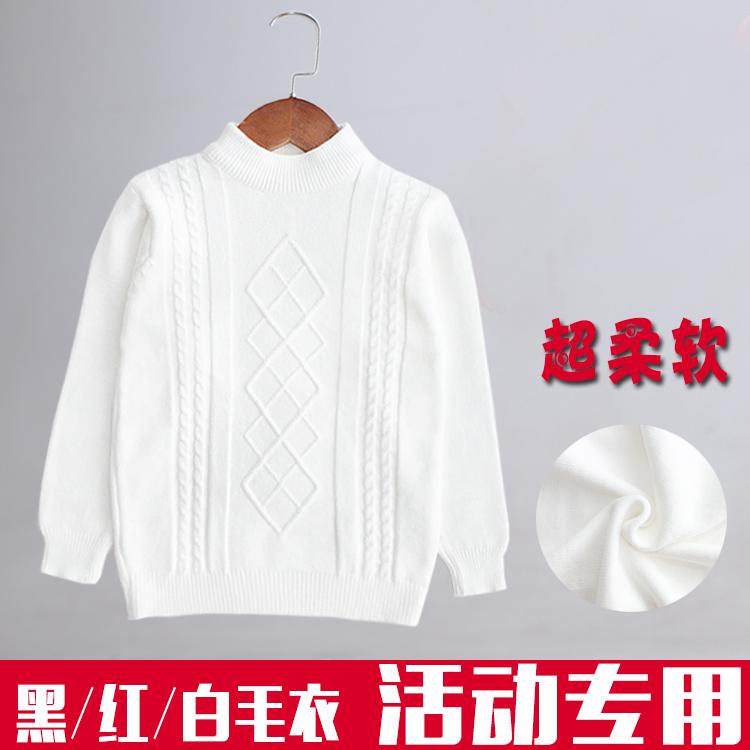 纯白色儿童毛衣秋冬中大童红打底衫男童女童针织衫黑色毛衣表演服