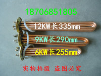 Full copper 75 water heater heating pipe electric heating pipe water heater water tank heating tube electric water heater accessories