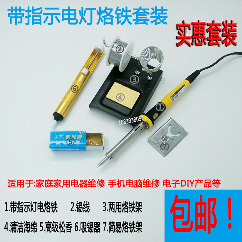 Long life lamp electric iron electric iron suit suit Luo Luo Luo Luo electric iron rosin solder wire maintenance 60W