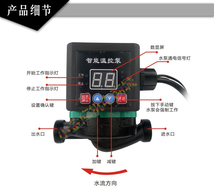 Temperature control integrated automatic ultra quiet household heating hot water circulating pump, floor heating air return pump, boiler pump