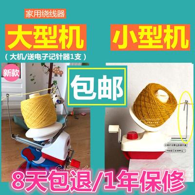 毛线绕线器 家用手动毛线快速绕线机摇线机缠线器手摇摇绕机包邮