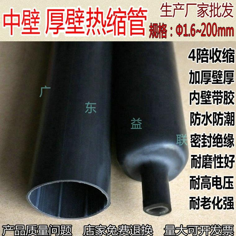 El tubo de pared gruesa pared con pegamento en el tubo de doble pared de tubo sellado impermeable de aislamiento térmico en la reducción de la cubierta de 22mm