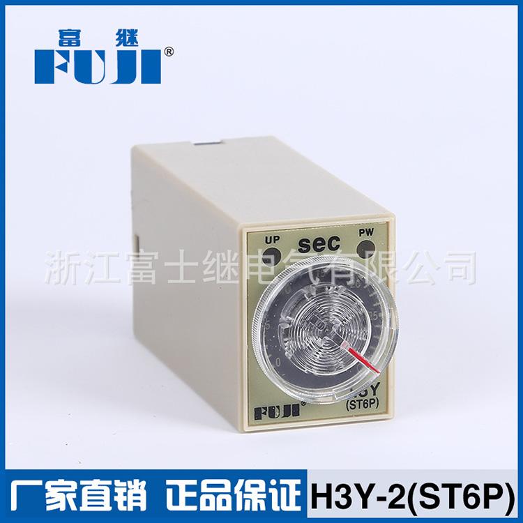 H3Y-2 relais petit relais électromagnétique ST6P riche à la suite de l'argent des points 220V24V12V Fuji