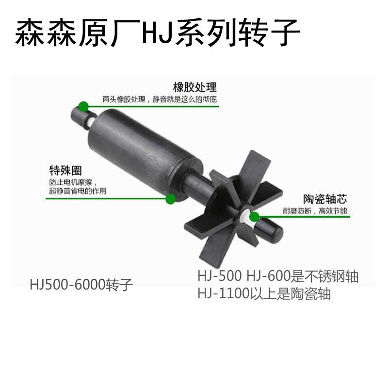 Sensen HJ 11001500 2200 2500 3000 4500 5500 6000 Accesorii rotor de pompe submersibile
