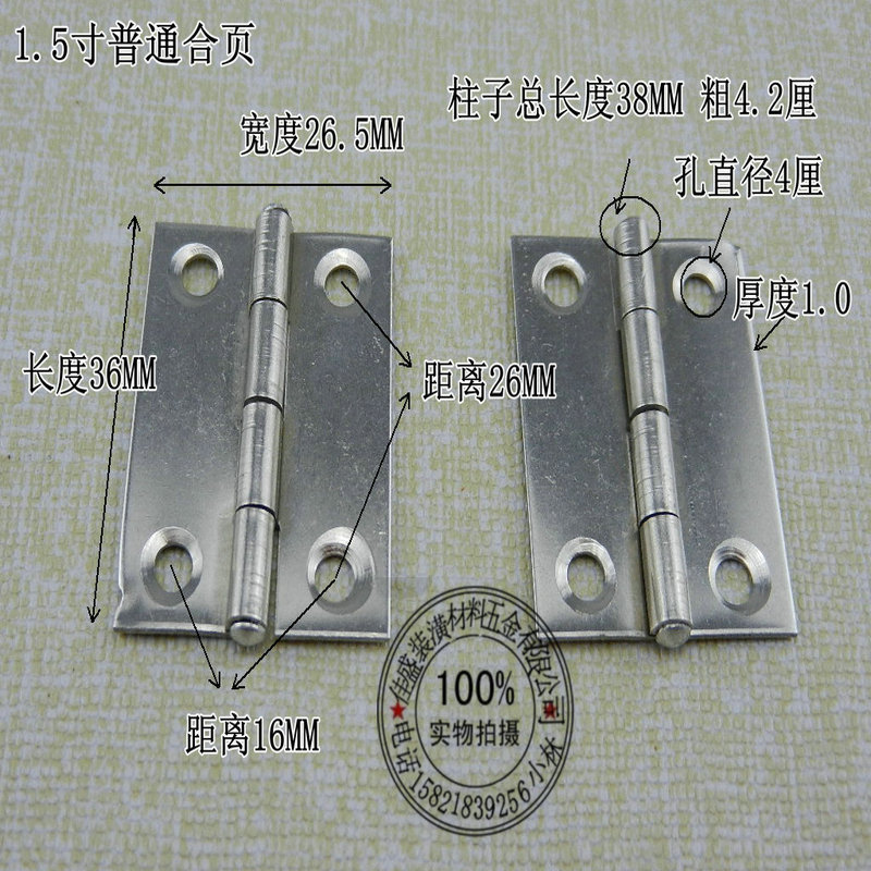 1.5 inch stainless steel small hinge, factory direct hinge, small hinge, ordinary hinge only 0.4 yuan