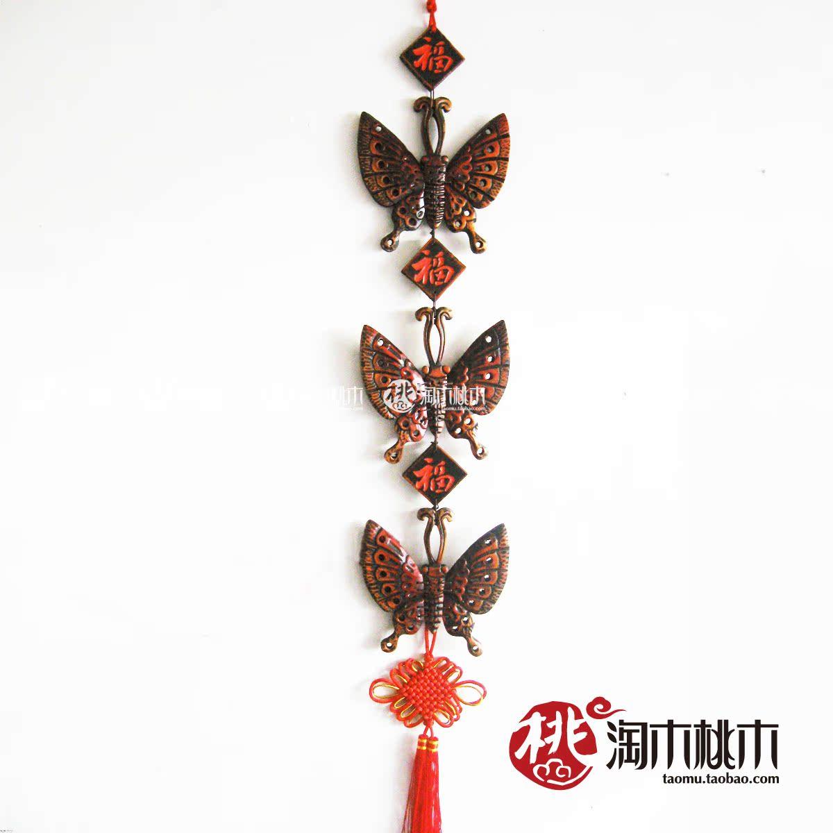 木質蝴蝶壁飾掛件中國結福字木雕墻飾壁掛家居飾品工藝品喬遷禮物