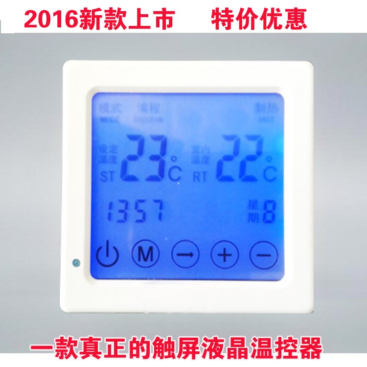Touch screen pack post thermostat plumbing boilerthermostat heating steam room temperature control heating liquid crystal switch