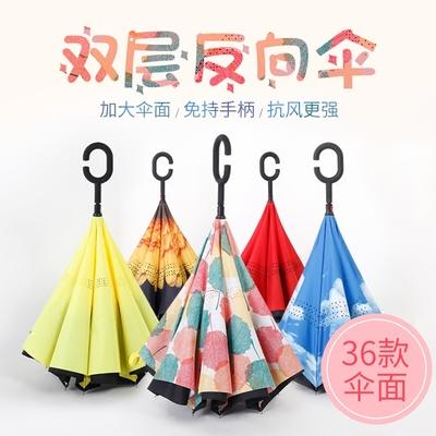 反向伞双层长柄免持式晴雨伞两用折叠自动男女遮阳伞汽车反骨雨伞