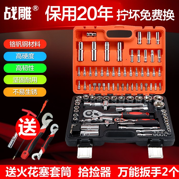Socket wrench set automobile maintenance, car mounted hardware toolbox, ratchet wrench, auto repair set