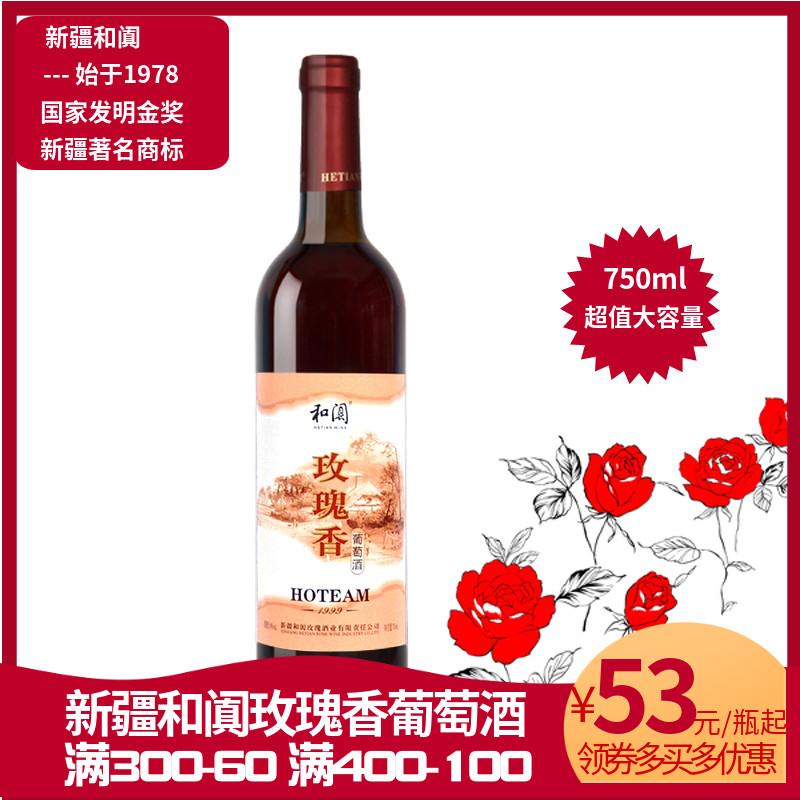 39年品牌新疆和阗玫瑰香葡萄酒玫瑰酒 果酒红酒女士和田特产正品全信网