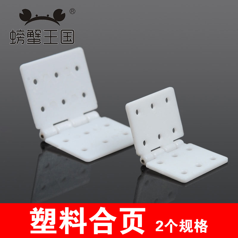 Crab Kingdom model DIY accessories box, handmade DIY production accessories, plastic hinge hinge multi specification