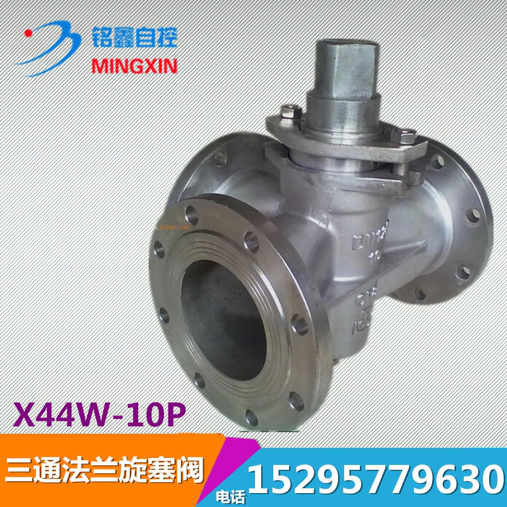 öl, gas X44W-10P dampf MIT essigsäure - 304 Dreier - ventile DN502 zentimeter