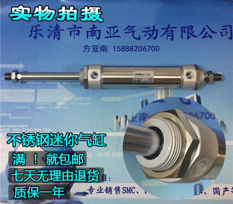 élément pneumatique de SMC double d'un acier inoxydable de mini - cylindre cylindre à aiguille CDM2WB40-100