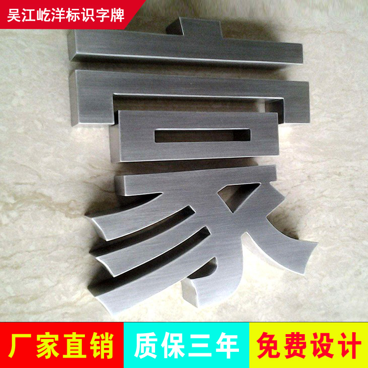 Stainless steel wire drawing, stainless steel words, exquisite stainless steel words, Seiko stainless steel words