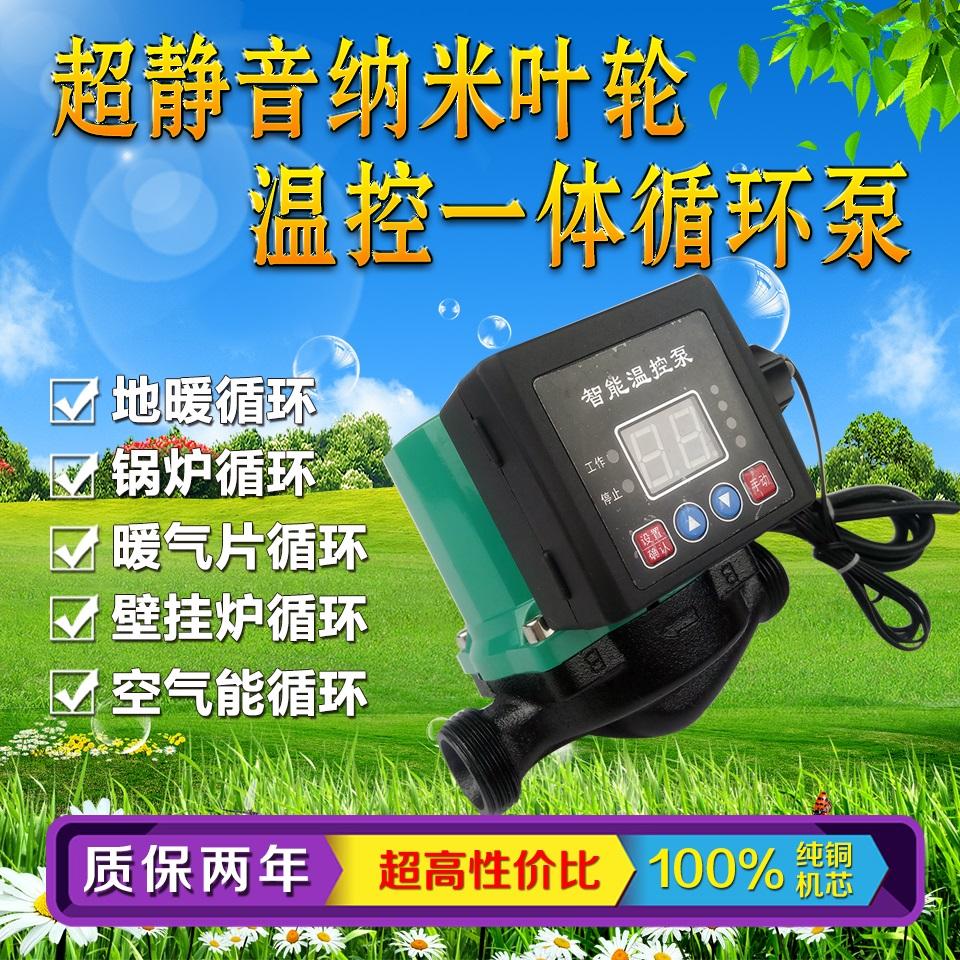 egy automata a néma arra 地暖 háztartási fűtés forró levegő képes újrakeringtető szivattyú a vízszivattyú kazán szivattyú