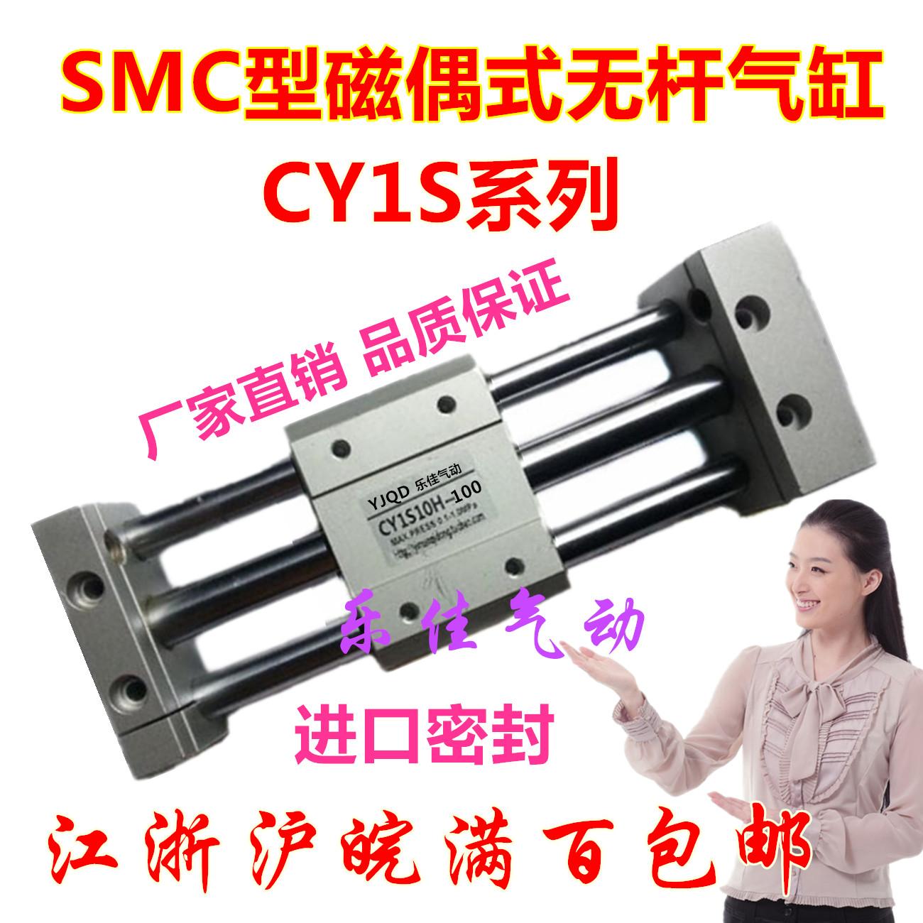 - isegi mitte cax tüüpi ballooni CY1S CY1S25H*25/50/75/100/200/300/400/500 magnet.