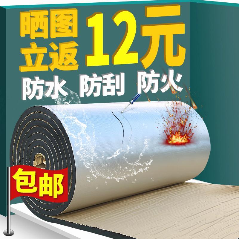 La placa de plástico de alta resistencia a la temperatura de los materiales de aislamiento térmico aislamiento de techo de lámina de aluminio de auto la Caja techo de aislamiento acústico de algodón.
