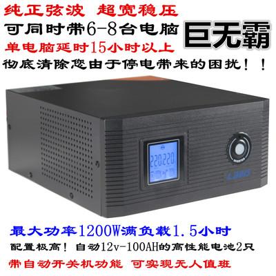 Reddy, divisão de aplicação de Onda senoidal ups SH2000L 8 computadores com 15 Horas de um único computador