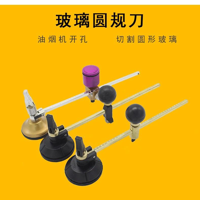 วงเวียนหัวตัดม้วนกลมเครื่องตัดวงกลมวาดมือหนาผลักแก้วล้อเปิด